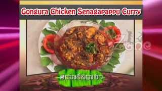 gongura chicken senagapappu curry Thumbnail