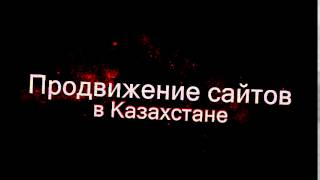 Продвижение видео контента в Алматы(, 2016-01-11T08:39:40.000Z)