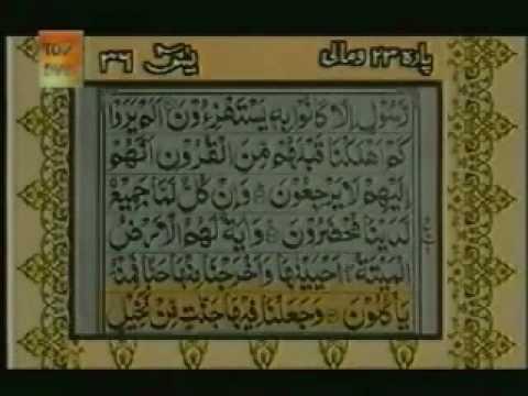 Surah Yaseen with Urdu Translation part 2 - YouTube