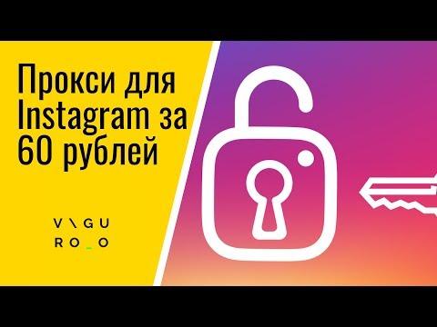 Покупка прокси для Instagram в Getip.social