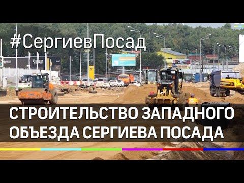 Андрей Воробьёв проверил строительство Западного объезда Сергиева Посада
