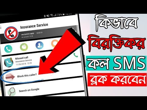 How To Block Incoming Calls & Msg | Best Call Blocking Apps For Android