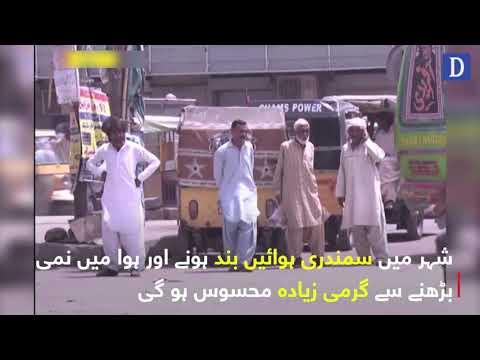 کراچی میں 21 سے 24 ستمبر تک درمیانی درجے کا ہیٹ ویو الرٹ جاری