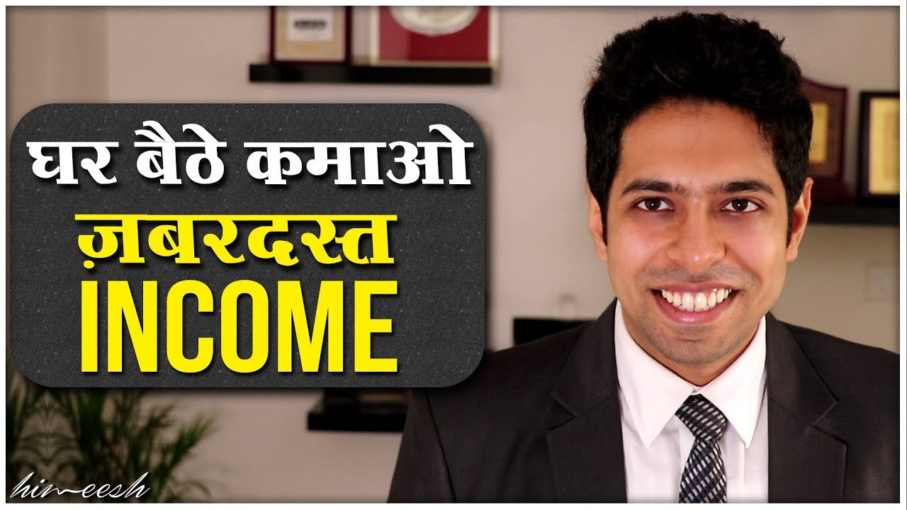 How To Earn Money Online   घर बैठे कमाओ ज़बरदस्त Income   By Him eesh Madaan
