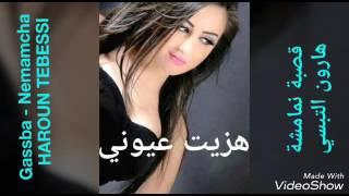 """قصبة نموشية - هارون التبسي - ركروكي """"هزيت عيوني"""" - Gasba Nemamcha - Haroun Tebessi """"Hazzit 3youni"""""""