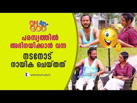 Actress fools Actor who came to act in an advertisement movie   Oh My God   Funny Video