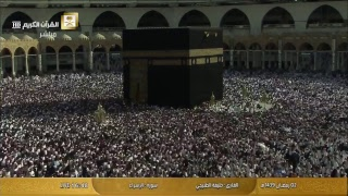 The Holy Quran Live Stream