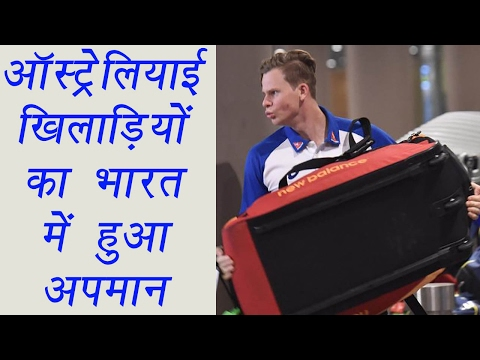 Australia team players tow their bags, BCCI claims it's not our job | वनइंडिया हिन्दी