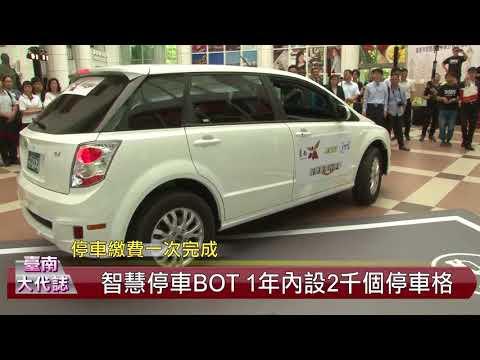 「臺南市智慧路邊停車計費系統BOT」簽約儀式記者會