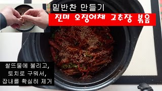 밑반찬 만들기 진미 오징어채 고추장 볶음 Korean …