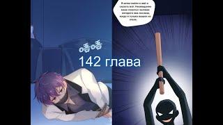 Жаркое Сражение 142 глава [Перевод на русском и озвучка манги]