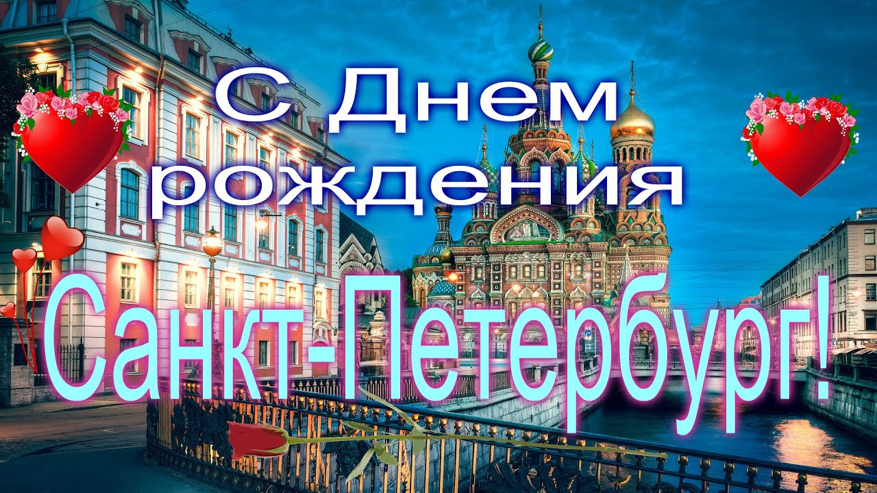 липецка с днем рождения петербург картинки планируете создавать излишне
