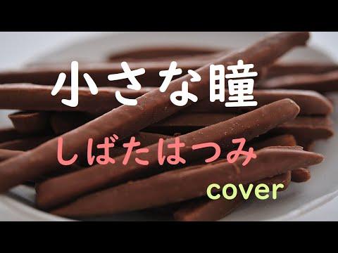 昭和のCMソング♫「小さな瞳」しばたはつみ ギター弾き語り♫ cover ロッテ チョコレート♫