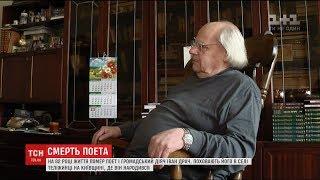 Поет, драматург і голова Народного Руху: яким українці запам