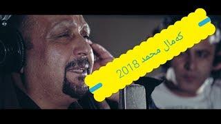 کەمال محمد و کوردە عومەر 2018 | Kamal Muhamad & Kurda Omer