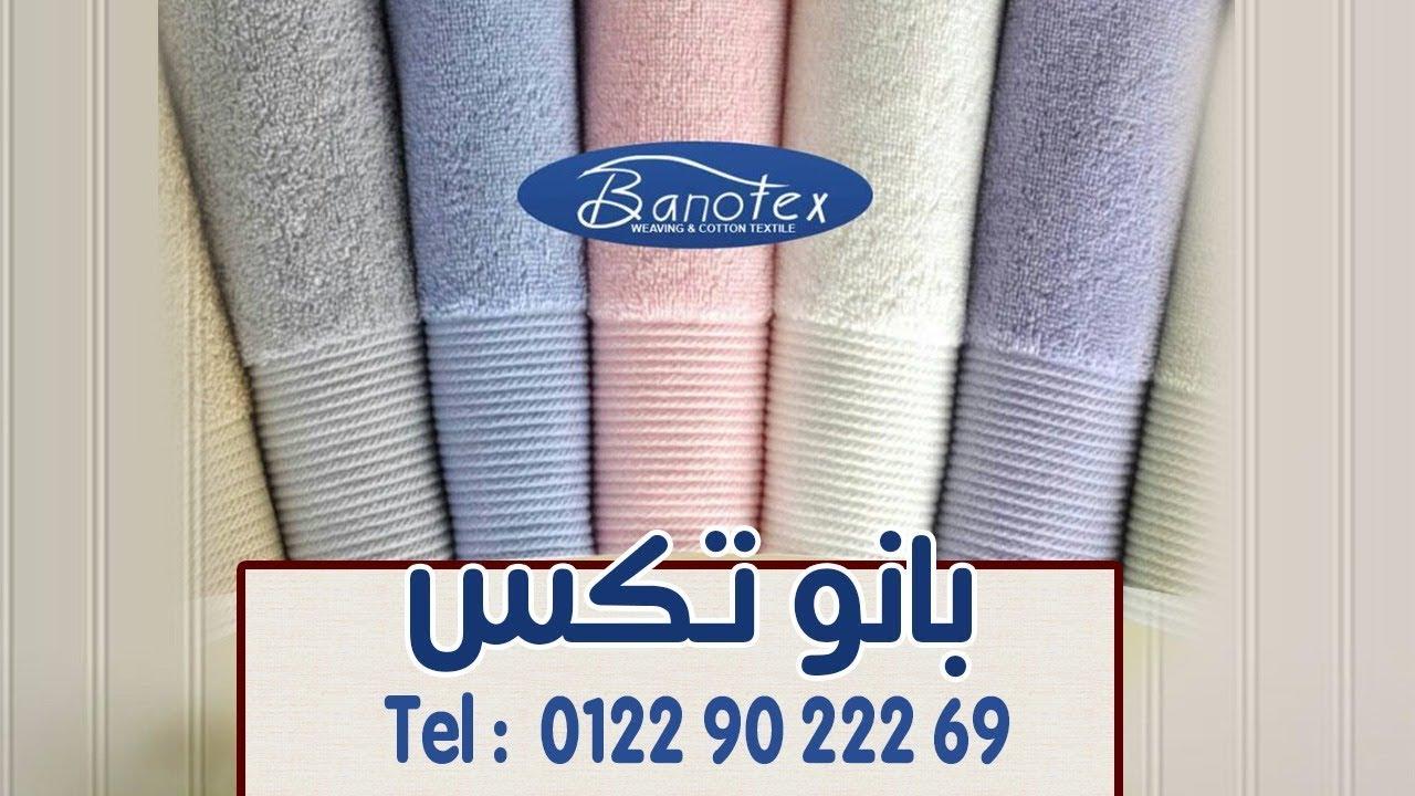 23ec669e2ea1c مصنع فوط وبشاكير- شركة بانوتكس -افضل-شركات-مصانع-فوط المحلة  الكبرى-افضل-اسعار-الفوط والبشاكير-فى مصر