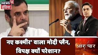 नए Kashmir वाला Modi प्लैन, विपक्ष क्यों परेशान?  | देखिये Aar Paar Amish Devgan के साथ