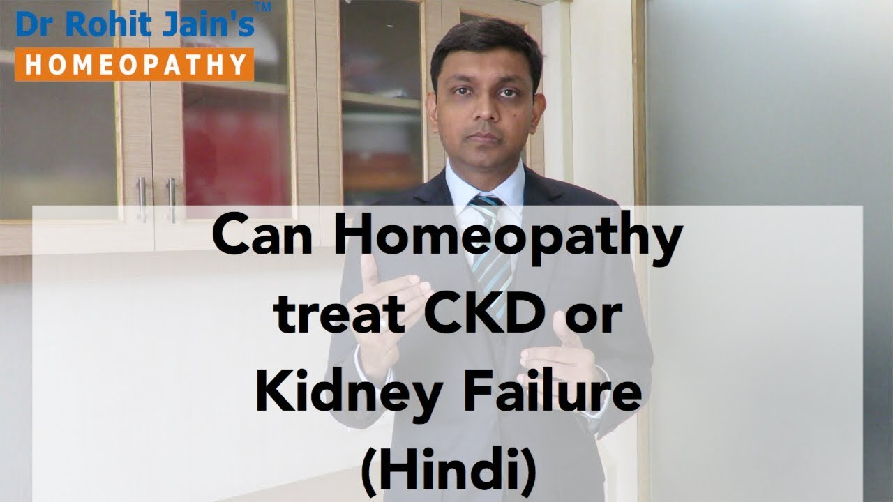 CKD or Kidney Failure | Role of Homeopathy Treatment | Hindi | Dr Rohit  Jain's Clinical Experience