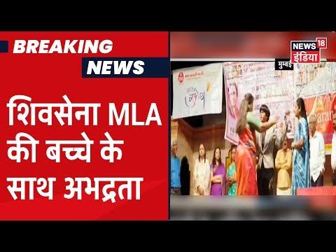 Mumbai: राष्ट्रीय वीरता पुरस्कार विजेता  Zen Sadavarte से स्टेज पर छीना गया माइक, महिला MLA पर आरोप