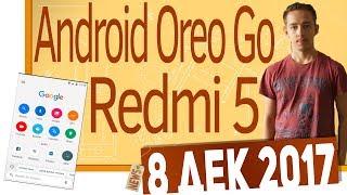 СН. Android Oreo Go, Xiaomi Redmi 5 и 5 Plus, Snapdragon 845