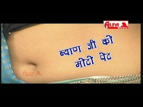 Byan Ji Ko Moto Pet | Rajasthani Songs | Rajasthani Songs Video
