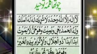 Quraan 6 kalma with urdu tarjuma, Quraan by sa sajan786