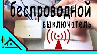 Как выбрать беспроводной выключатель | Радиовыключатель Hite Pro | Построй Свой Дом