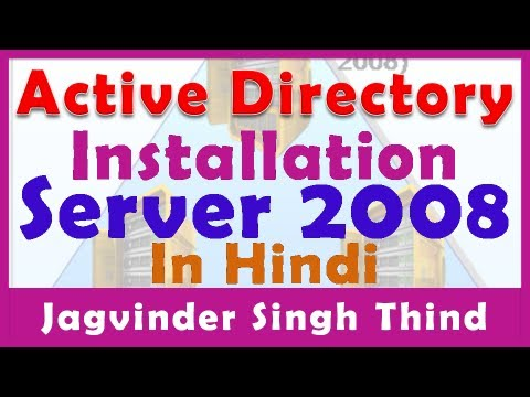 Active Directory Installation And Configuration 2008 (2008 R2) (हिन्दी) - Video 17