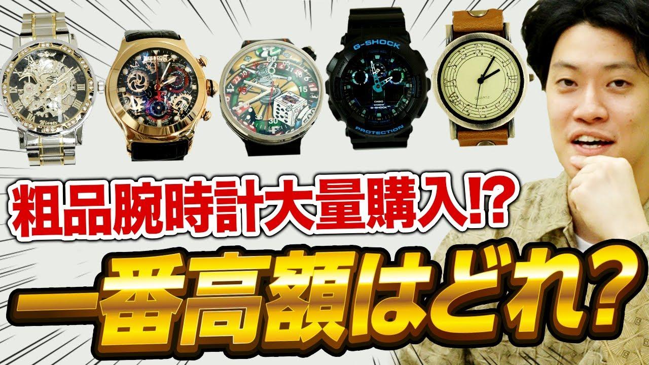 粗品の腕時計値段クイズ!! せいやvsマネージャー値段が高い順に並べられるか!?【霜降り明星】