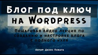 Как создать сайт блог на Wordpress с нуля самому – под ключ от А до Я