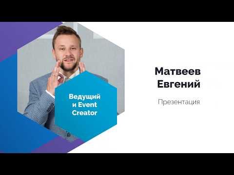 Ведущий Матвеев Евгений презентация общая