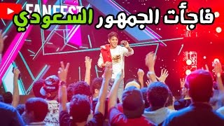 #عمر_يجرب - كيف تفاجئ الجمهور السعودي؟ 👀 First Arabian YouTube FanFest