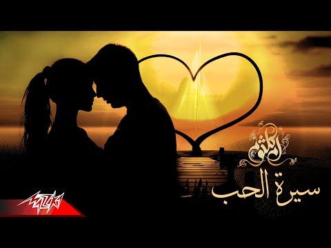 Umm Kulthum   ام كلثوم   ياللي ظلمتوا الحب ( اغنية سيرة الحب )