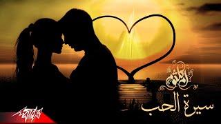 Umm Kulthum | ام كلثوم | ياللي ظلمتوا الحب ( اغنية سيرة الحب )