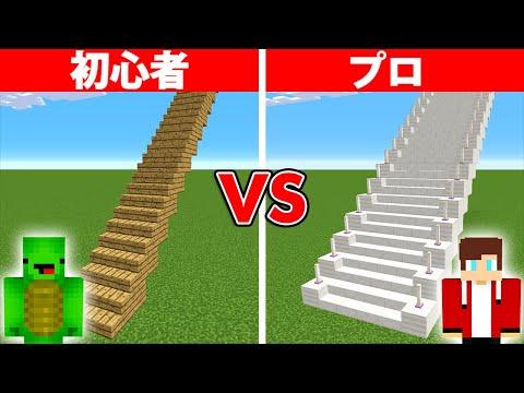 超長い階段作り対決【初心者 vs プロ・まいくら・マインクラフト】