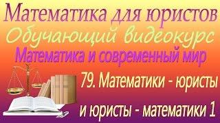 Математики - юристы и юристы - математики 1. Математика и современный мир. Урок 79