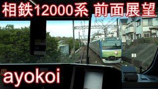 JR直通用新型車両 相鉄12000系 前面展望 快速 二俣川-横浜