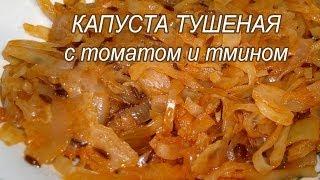 Капуста тушеная с томатом и тмином. Тушеная капуста рецепт.