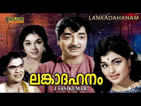 Lankadahanam Download video Lanka Dahanam Malayalam Movie Prem Nazir Adoor