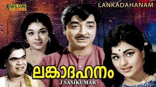Lanka Dahanam (1971) Malayalam Movie | Malayalam Old Movie | Free Malayalam Movies Online