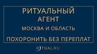 МОСКВА.  СКОЛЬКО СТОИТ ПОХОРОНИТЬ ЧЕЛОВЕКА – RITUAL RU – СКОЛЬКО СТОИТ ПОХОРОНИТЬ ЧЕЛОВЕКА В МОСКВЕ