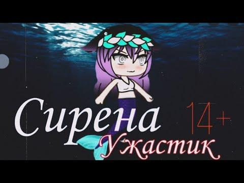 Сирена (русалка) ужастик14+ гача лайф! 🧜😈