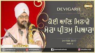 Part 2 - Koi Aan Milave 24_2_2017  Devigarh