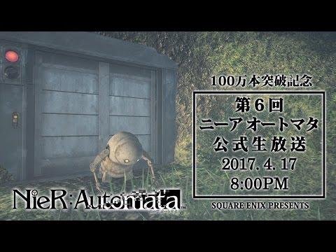 第6回『ニーア オートマタ』公式生放送「100万本突破記念」