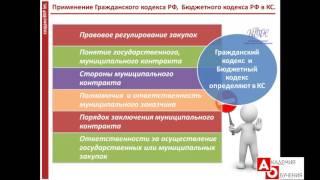 Обучение Тендеры по 44-ФЗ. Часть 3.
