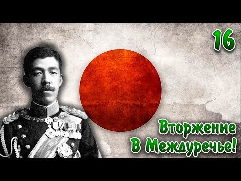 Hearts of Iron 4 The Great War - Япония - [16] - Месопотамская Операция!