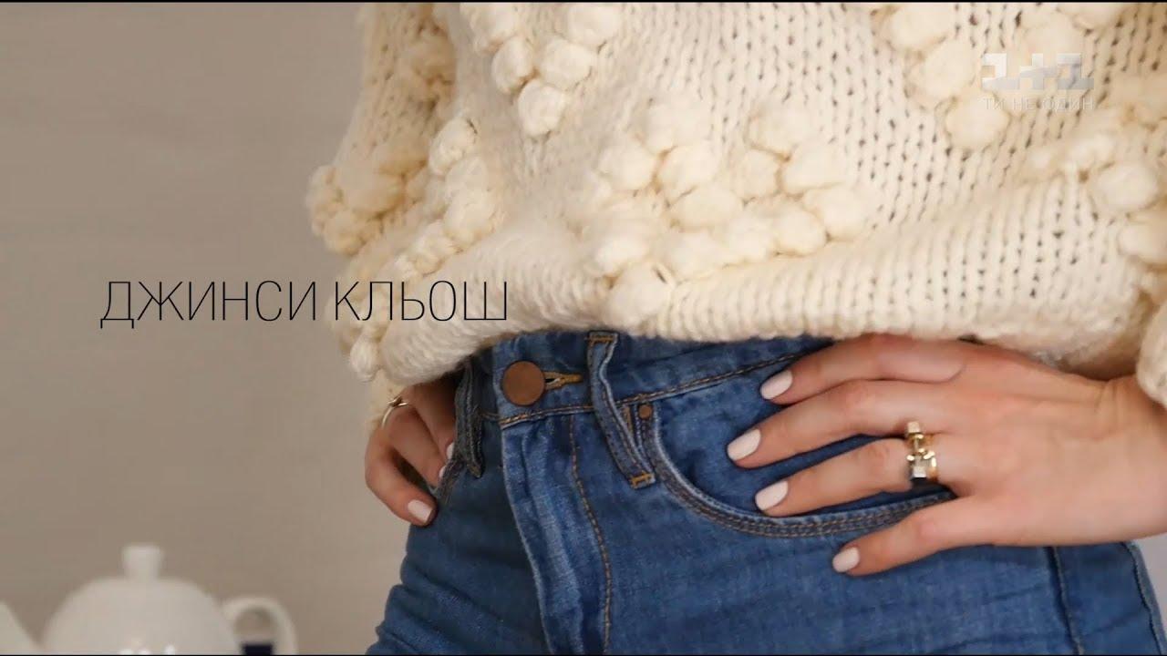 Модні жіночі джинси в 2018 році - В стилі Black White - YouTube 82d5e8391e2d0