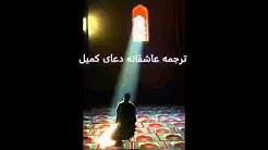 ترجمه زیبا و عاشقانه دعای کمیل فارسی   tarjome doa komel - kumail