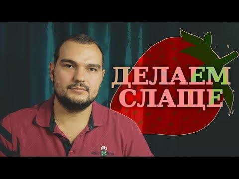 ДЕЛАЕМ КЛУБНИКУ ВКУСНЕЕ