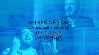 Ed Sheeran - Shape Of you (Mashup) / يوم ورا يوم / إنتي باغية واحد / عبدالقادر / صافي